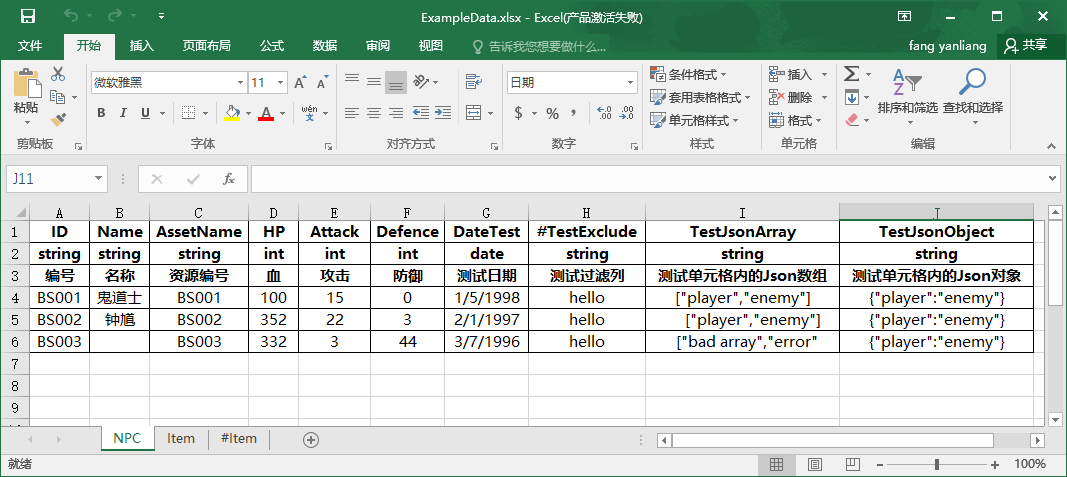 excel2json_example